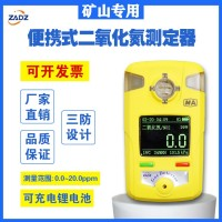 卓安便携式二氧化氮气体检测报警仪NO2气体检测仪测定器