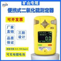 便携式二氧化硫气体检测报警仪SO2检测仪celh100测定器