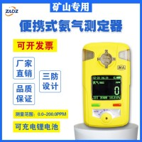 卓安便携式氨气检测报警仪CAH200氨气检测仪有害气体检测
