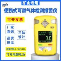 卓安矿用便携式可燃气体检测报警仪LEL检测仪有毒有害气体检测