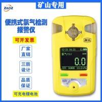 卓安矿用便携式氯气检测报警仪 CL2检测仪 有毒有害气体检测
