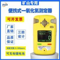卓安矿用一氧化氮检测报警仪NO气体检测仪ZA10-NO测定器