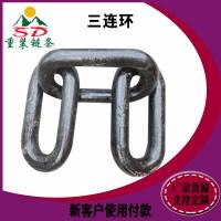 矿用焊接锻打三环链条加工定制 矿用无缝三连环 矿车链3环链条