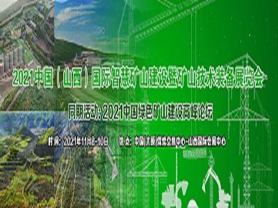 2021中国(山西)国际智慧矿山建设暨矿山技术装备展览会