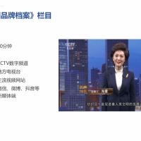 CCTV专业团队采访,宣传片,并且在CCTV电视台播放