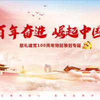 高端访谈节目《崛起中国》