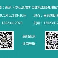 2021南京砂石及尾矿与建筑固废处理技术展览会