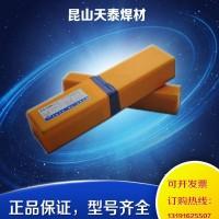 昆山天泰Z308/ENi-Cl纯镍铸铁焊条
