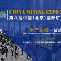 2022第八届北京国际矿业展览会(CIME)