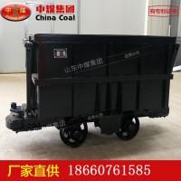 山东济宁供应单侧曲轨侧卸式矿车