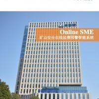 Online SME 矿山安全在线监测预警智能系统