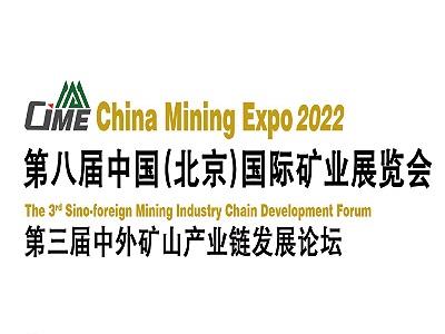 第八届中国(北京)国际矿业展览会
