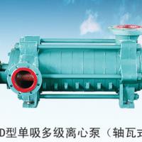 MD型单吸多级离心泵(轴瓦式)