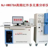 NJ-HW878A高频红外多元素分析仪