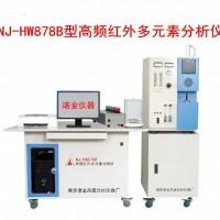 NJ-HW878B高频红外多元素分析仪