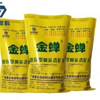 金蝉环保型黄金选矿剂