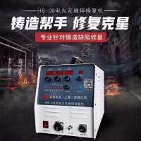 宏犇冷焊机