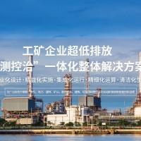 九九智能环保工矿企业超低排放智能解决方案