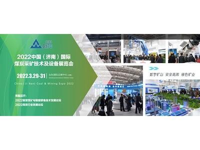 2022中国(济南)国际煤炭采矿技术及设备展览会