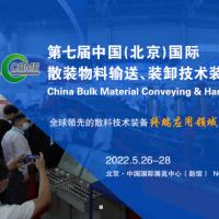 2022第七届中国北京国际散料输送装卸技术装备展览会