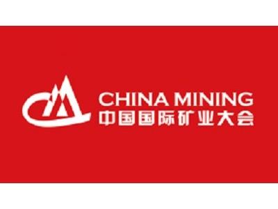 2021(第二十三届)中国国际矿业大会