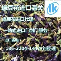 蝶豆花进口清关公司