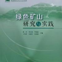 《绿色矿山研究与实践》地质出版社出版