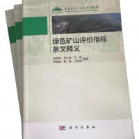 绿色矿山评价指标条文释义