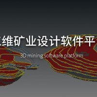 三维矿业设计软件平台