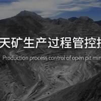 露天矿生产过程管控技术