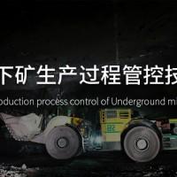 地下矿生产过程管控技术