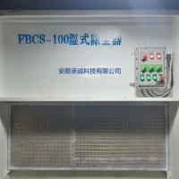 打磨工位防爆除尘器