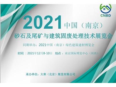 2021中国(南京)砂石及尾矿与建筑固废处理技术展览会