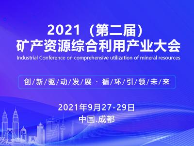 2021(第二届)矿产资源综合利用产业大会