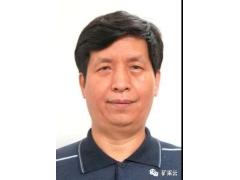 选矿技术、难选矿技术专家——彭会清 武汉理工大学 教授