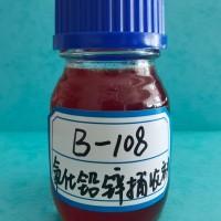B-108新型氧化铅锌矿捕收剂