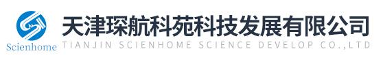 天津琛航科苑科技发展有限公司