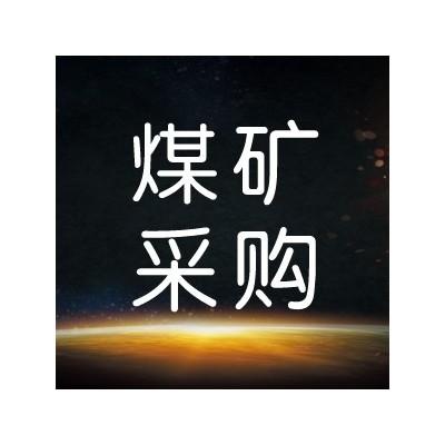 成庄矿1307智能工作面采煤机采购项目二次招标公告