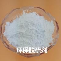 镁系高效脱硫剂