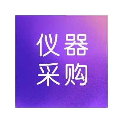 淮南矿业(集团)有限责任公司氧气一氧化碳测定器项目公告