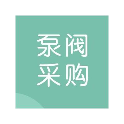 淮南矿业(集团)有限责任公司平安开诚卧式离心泵项目公告
