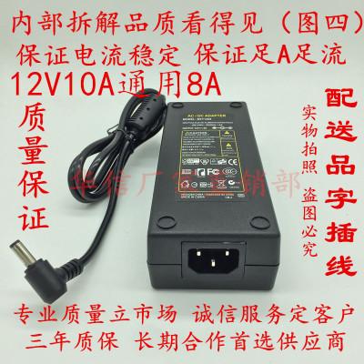 12V10A开关电源 12V10A电源适配器 12V10A直流稳压电源 通用8A