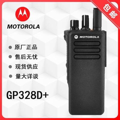 适用摩托罗拉GP328D+数字防爆对讲机 矿用防爆对讲机 GP328升级版