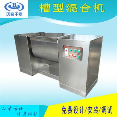 厂家现货供应混合机 CH系列槽型混合机 不锈钢固液搅拌混合设备