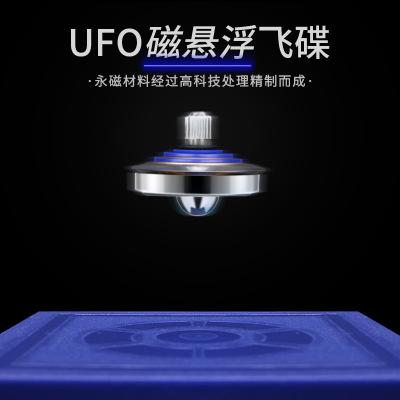磁悬浮飞碟陀螺仪器高科技反重力永动机魔法悬空陀螺儿童益智玩具