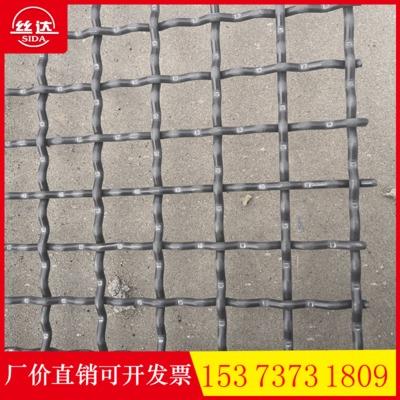 厂家直销不锈钢轧花网304不锈钢筛网 大孔煤矿支护编织网片定做