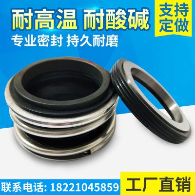 管道泵水泵机械密封件MB1/MG1/109-25/30/35/45/50水封轴封密封圈