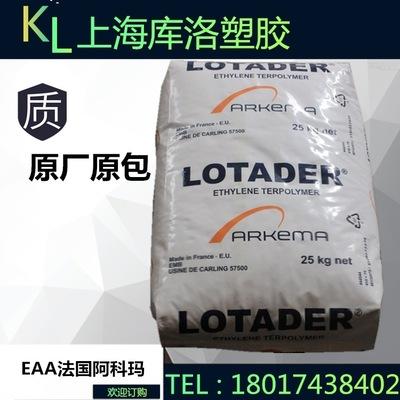 EAA粘合剂原料 EAA树脂 HX 8290 法国阿科玛 乙烯-丙烯酸共聚物
