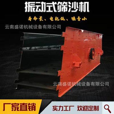 供应矿用砂石直线振动筛 高频矿山圆振动筛 矿用振动筛型号洗沙机