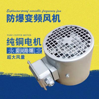 BG225三相变频异步鼠笼电机散热风机 防爆防腐蚀纯铜电机散热风扇